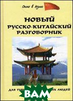 Новый русско-китайский разговорник для туристов и деловых людей. 6-е изд.  Благой Д.Д.  купить