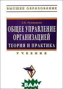Общее управление организацией. Теория и практика.  З. П. Румянцева купить