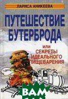 Путешествие бутерброда или секреты идеального пищеварения  Аникеева Л.Ш. купить