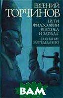 Пути философии Востока и Запада: познание запредельного  Е. А. Торчинов купить
