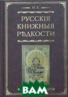 Русские книжные редкости. Опыт библиографического описания редких книг с указанием их ценностей  Березин Н.Б. купить