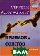 Секреты Adobe Acrobat 7. 150 лучших приемов и советов  Бейкер Д.Л.  купить