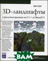 3D-ландшафты в реальном времени с использованием C++ и DirectX   Снук Грэг купить