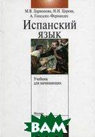 Учебник испанского языка с элементами делового общения  Ларионова М.В., Царева Н.И.,  купить