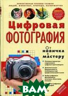 Цифровая фотография: от новичка к мастеру  Жалпанова Л.Ж. купить