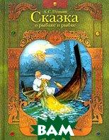 Сказка о рыбаке и рыбке   А. С. Пушкин купить
