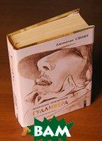 Эротические приключения Гулливера. Серия «Современная популярная литература»   Джонатан Свифт купить
