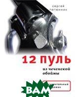 12 пуль из чеченской обоймы  Тютюнник С. купить