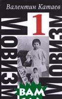 Собрание сочинений В. Катаева в 4-х томах. Мовизм. Том 1.  В. Катаев купить