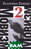 Собрание сочинений В. Катаева в 4-х томах. Мовизм. Том 2.  В. Катаев купить