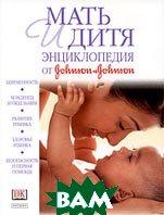 Мать и дитя. Энциклопедия от `Johnson & Johnson`  Кэрол Купер  купить