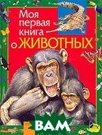 Моя первая книга о животных  А. Никишин купить