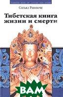 Тибетская книга жизни и смерти / The Tibetan Book of Living and Dying  С.  Ринпоче купить