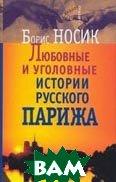 Любовные и уголовные истории русского Парижа  Носик Б. купить