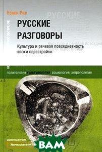 Русские разговоры: Культура и речевая повседневность эпохи перестройки.  Рис Н.  купить