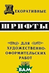 Декоративные шрифты  Кликушин Г.Ф.  купить