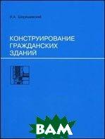 Конструирование гражданских зданий. Учебное пособие для техникумов  Шерешевский И.А.  купить