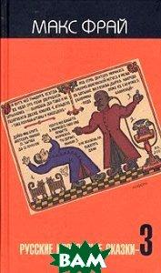 Русские инородные сказки-3  М.  Фрай купить