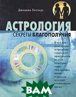 Астрология. Секреты благополучия  Д.  Уоттерс купить