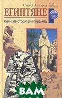 Египтяне.  Великие строители пирамид  С.  Альдред купить