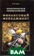 Финансовый менеджмент. Практическая энциклопедия.  Савчук В.П. купить