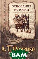 Основания истории  А. Т. Фоменко купить