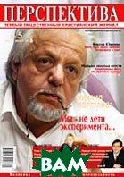 Журнал `Перспектива` № 5/ 2005 (июль-август)   купить