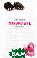Муж и жена.  Тони Парсонс купить