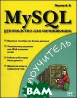 MySOL: руководство для начинающих  Паутов А.В.  купить
