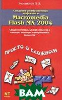 Создание анимационных эффектов в Macromedia Flash MX 2004  Д. Л. Розенкноп купить