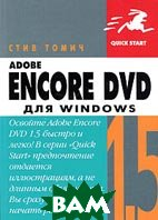 Adobe Encore DVD 1.5 для Windows 