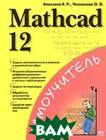 Mathcad 12  Е. Р. Алексеев, О. В. Чеснокова купить