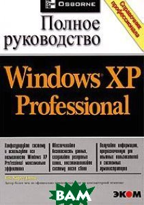 MS Windows XP Professional. ������ �����������  �.����-����� ������