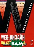 Web-дизайн по стандартам.  Д.  Зельдман купить