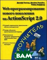 Web-программирование нового поколения на ActionScript 2.0  Хаффнер Р., Тальбот Дж., Таппер Д.  купить