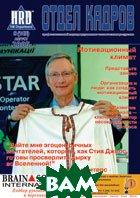 Журнал «HRD/ Отдел Кадров » №8 (август) 2005   купить