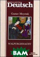 Walpurgisnacht / ������������ ����. (�� ���.��)  �.  �������  ������