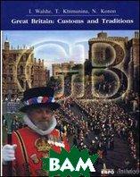 Великобритания: обычаи и традиции  Уолш И.А. купить
