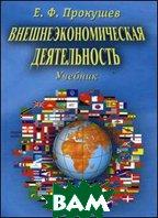 Внешнеэкономическая деятельность. 7-е издание  Прокушев Е.Ф. купить