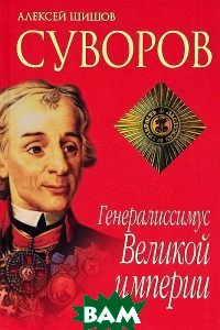 Генералиссимус Великой империи. Суворов  Шишов А.В. купить