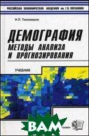 Демография: методы анализа и прогнозирования.  Тихомиров Н.П.  купить