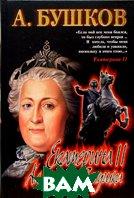 Екатерина II: алмазная Золушка  А. Бушков купить