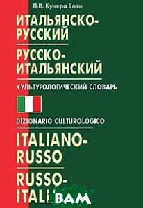Итальянско-русский, русско-итальянский культурологический словарь  Кучера Бози Л.В.  купить