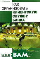 Как организовать клиентскую службу банка. 2-е издание  Д. Н. Владиславлев купить