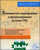 Компонентное моделирование и программирование на языке UML  Путилин А.Б., Юрагов Е.А. купить