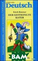 Der Gestiefelte Kater / Кот в сапогах (на нем.яз)  Кестнер Э. купить
