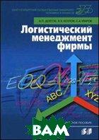Логистический менеджмент фирмы: концепция, методы и модели  Долгов А.П., Козлов В.К купить