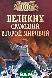 100 великих сражений Второй  мировой  Ю. Н. Лубченков купить