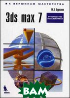 3ds max 7. Руководство пользователя  М.  Бурлаков  купить