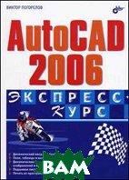 Autocad 2006. Экспресс-курс  Погорелов В.И. купить